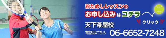 テニススクールノア天下茶屋校(大阪市)へのおためしレッスンお申し込みはこちら