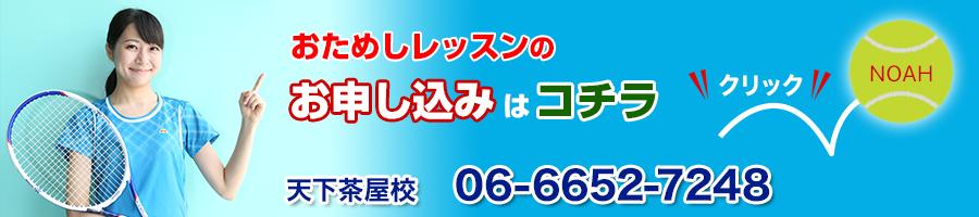 大阪市のインドアテニススクール ノア天下茶屋校へのおためしレッスンのお申し込みはこちら