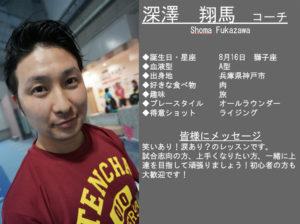 テニススクール・ノア 大阪天下茶屋校 コーチ 深澤 翔馬 (ふかざわ しょうま)