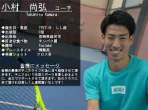 テニススクール・ノア 大阪天下茶屋校 コーチ 小村 尚弘 (こむら なおひろ)