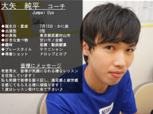 テニススクール・ノア 大阪天下茶屋校 コーチ 大矢 純平 (おおや じゅんぺい)
