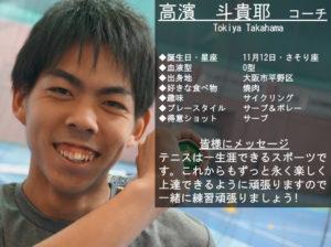 テニススクール・ノア 大阪天下茶屋校 コーチ 高濱 斗貴耶 (たかはま ときや)