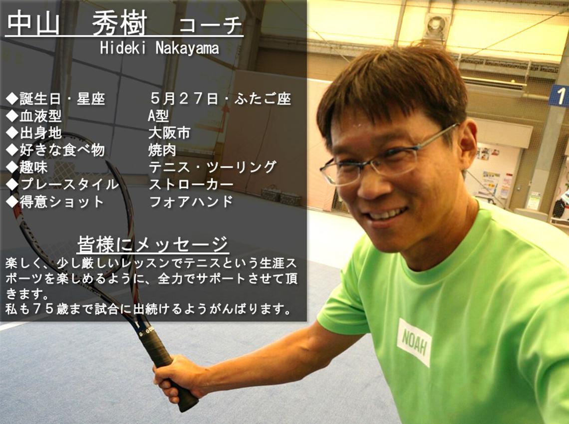 テニススクール・ノア 大阪天下茶屋校 コーチ 中山 秀樹 (なかやま ひでき)