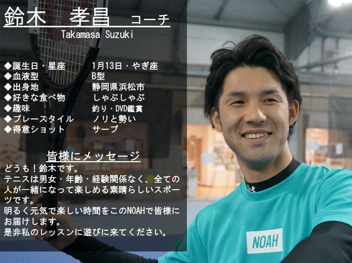 テニススクール・ノア 大阪天下茶屋校 コーチ 鈴木 孝昌 (すずき たかまさ)